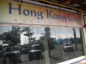 安くてうまい香港シェフはいつも満員だ